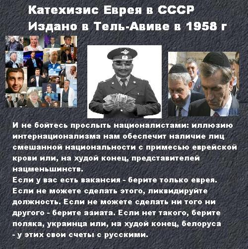 КАТЕХИЗИС ЕВРЕЯ В СССР СКАЧАТЬ БЕСПЛАТНО
