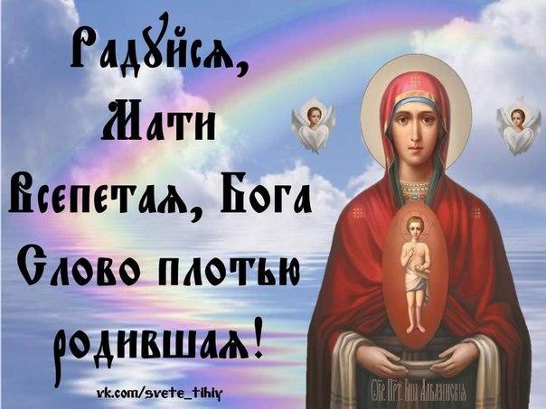 Акафист албазинской иконе божией матери