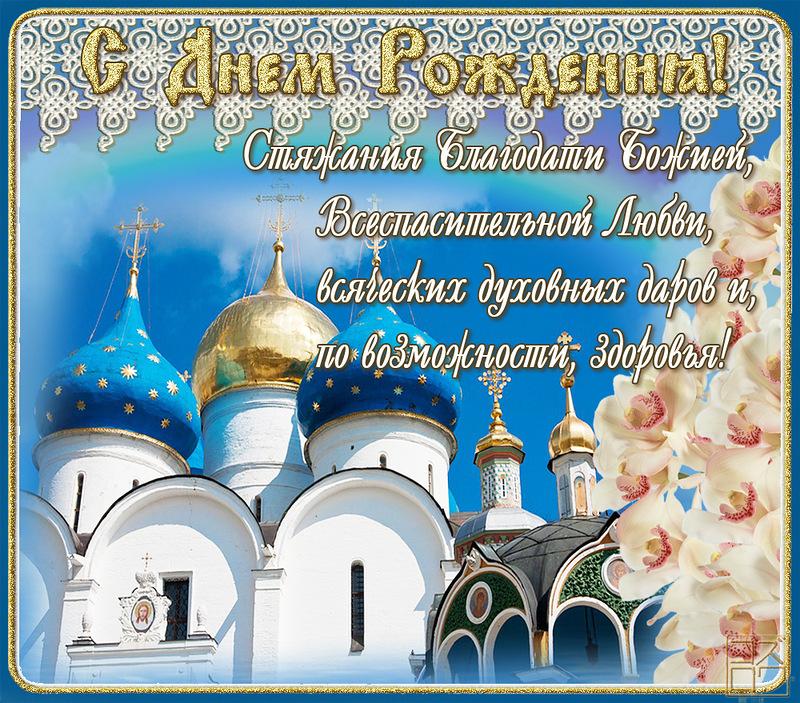 Картинки с днем рождения православной женщине красивые