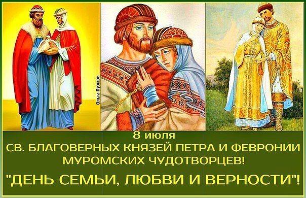 Петр и феврония муромские открытка, февраля открытки среднем