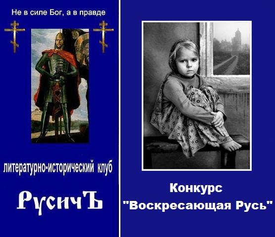 """Конкурс """"Воскресающая Русь"""""""