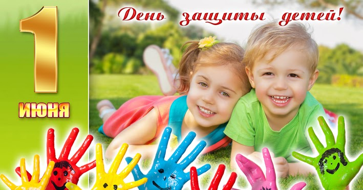 Картинки по запросу Международный день детей (International Children's Day).